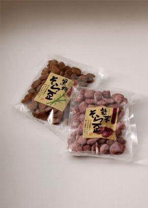 黒糖そら豆、紫芋そら豆お試しセット