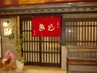 「お好み焼き きじ 丸の内店」-3