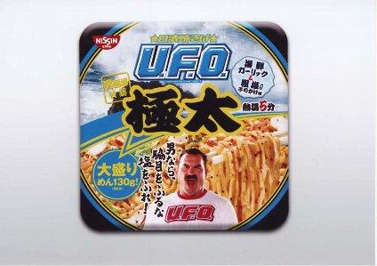 「U.F.O.史上最太の極太めん!男道場公認焼そば第2弾!」