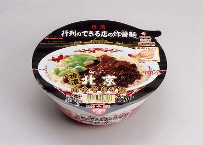 「行列のできる店の炸醤麺」