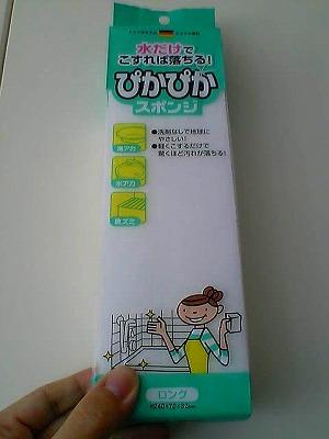 ミン・フィ食器洗い