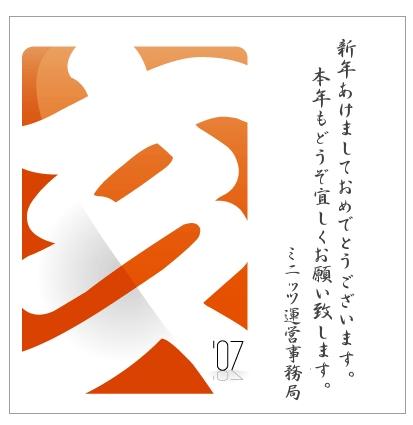 2007_happynewyear.jpg