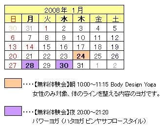 kaisai_taikenkai_2008_01.jpg