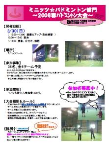 oshirase_bado_taikai_2008_03.jpg