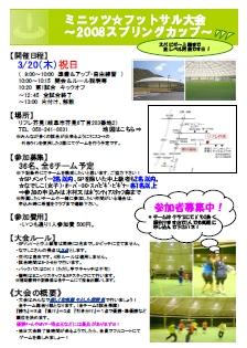 oshirase_futsal_taikai_2008_03.jpg