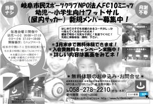 oshirase_jfutsal_2008_03.jpg