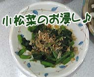 小松菜のお浸し♪