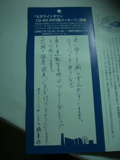 tanabata_4.jpg