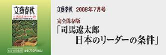 bungeishunju_0807_mag_web.jpg