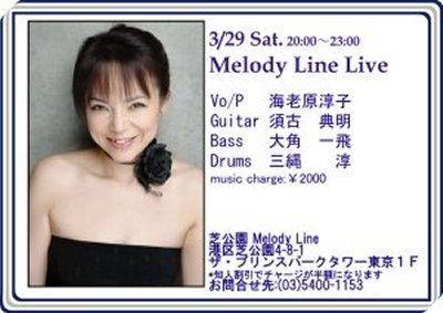 20080329_ メロディラインforBlog