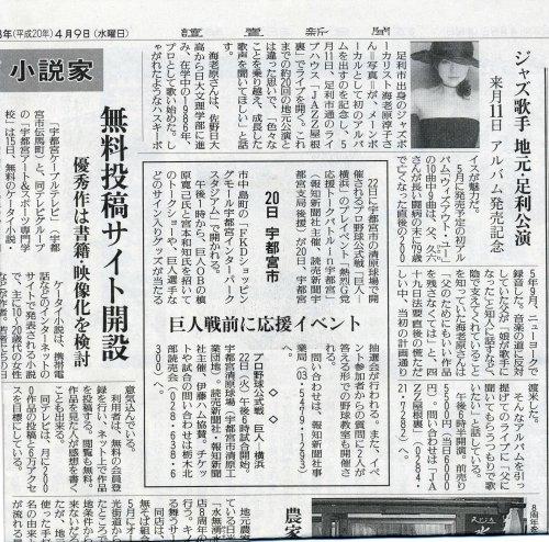 新聞img009読売新聞ForBlog
