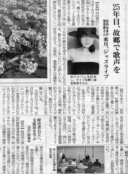 新聞img008下野新聞ForBlog