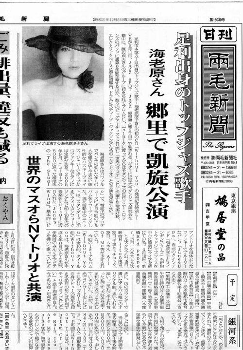 新聞img010両毛新聞