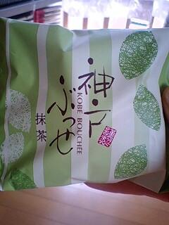 080521_1249~0001神戸ぶっせ_抹茶