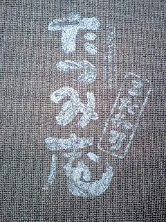 20080809_たつみ庵メニュー