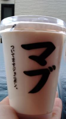 男前豆腐2