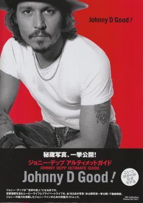 ジョニー・D・グッド