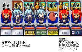 昇天昇格シタテ1
