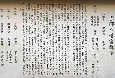 赤郷八幡宮説明文