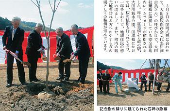 広報「みとう」2008年3月号(No.452)より