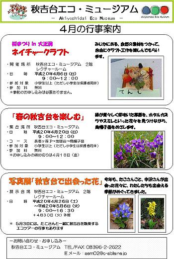 「秋吉台エコ・ミュージアム」4月の行事