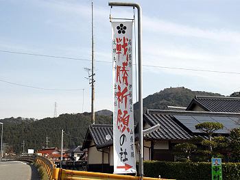 金麗社の懸垂幕