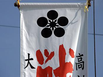 金麗社の懸垂幕・紋