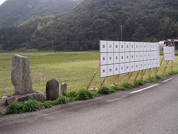 長田立石地区:選挙ポスター掲示板