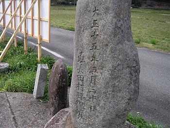 「皇太子殿下行啓記念」碑背面
