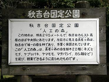 第二長者ヶ森-4