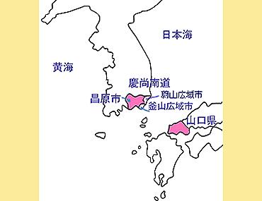 山口県と慶尚南道の位置関係