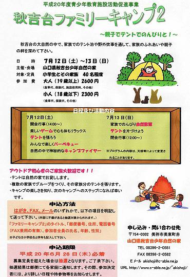 「秋吉台ファミリーキャンプ 2」~親子でテントでのんびりと!~
