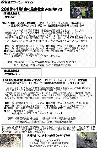 「秋吉台エコ・ミュージアム」7月の行事