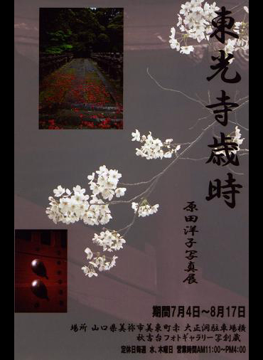 原田洋子写真展「東光寺歳時」