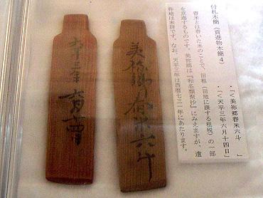 長登で発掘された古き木簡