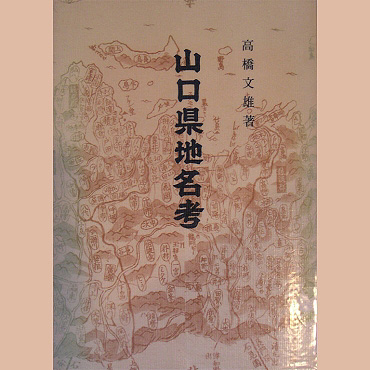山口県地名考