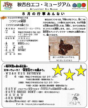 「秋吉台エコ・ミュージアム」8月の行事