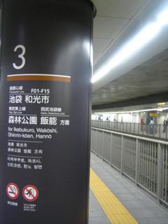 渋谷駅3番線