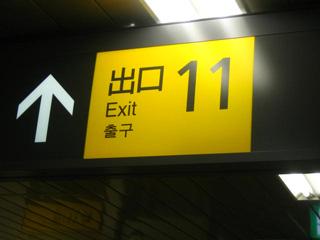 11番出口