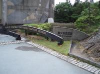 屋久杉自然館2