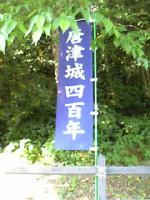 唐津城400年