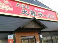 福岡のラーメン屋