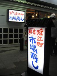 080504近江町市場寿司