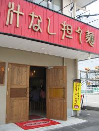 080607汁なし坦々麺①
