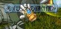 いにしえの鍵0425