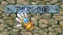0427アダマン1