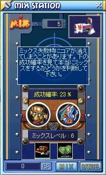 0505真スMix1