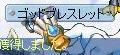 神腕輪0511