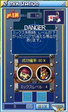 0601スノウMix1