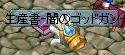 0627闇銃書1
